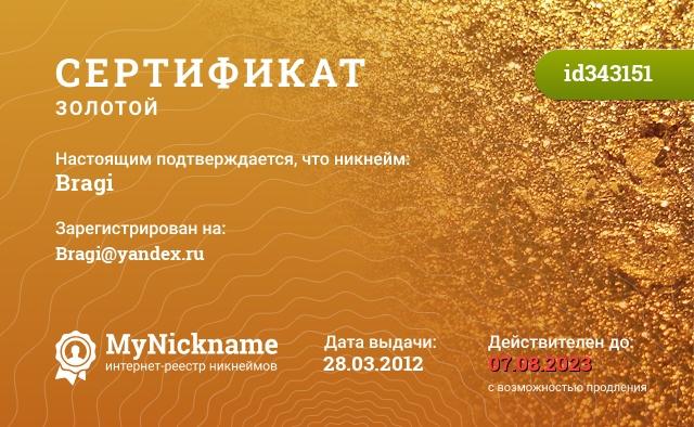 Сертификат на никнейм Bragi, зарегистрирован на Bragi@yandex.ru
