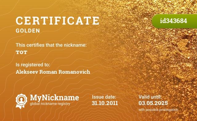 Certificate for nickname тот is registered to: Алексеев Роман Романович