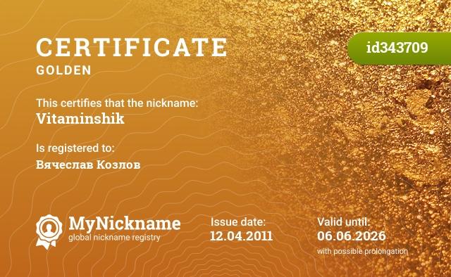 Certificate for nickname Vitaminshik is registered to: Вячеслав Козлов