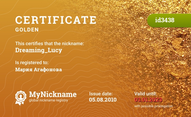 Certificate for nickname Dreaming_Lucy is registered to: Мария Агафонова