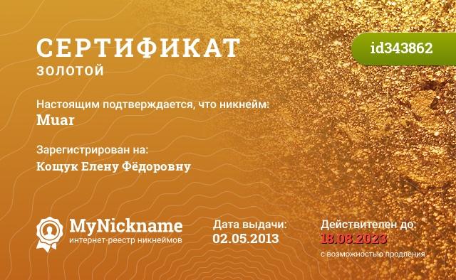 Сертификат на никнейм Muar, зарегистрирован на Кощук Елену Фёдоровну