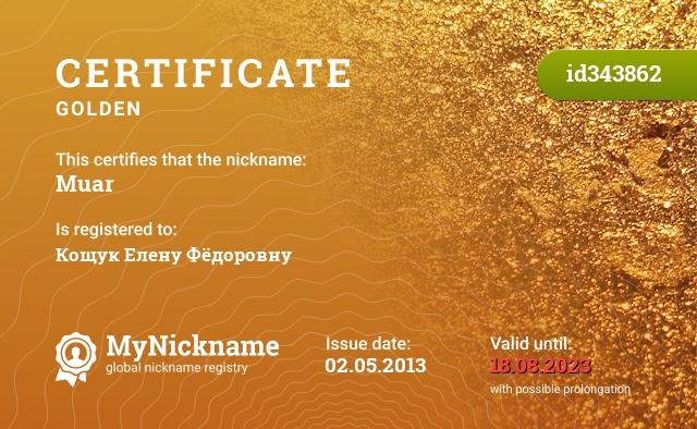 Certificate for nickname Muar is registered to: Кощук Елену Фёдоровну