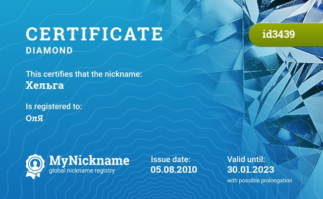 Certificate for nickname Хельга is registered to: ОлЯ