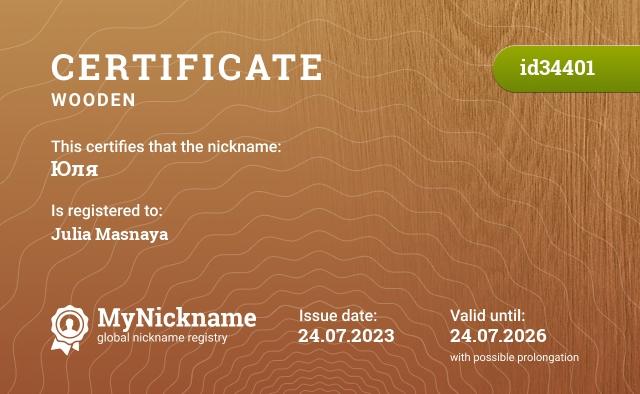 Certificate for nickname Юля is registered to: Котельникова Юлия Андреевна