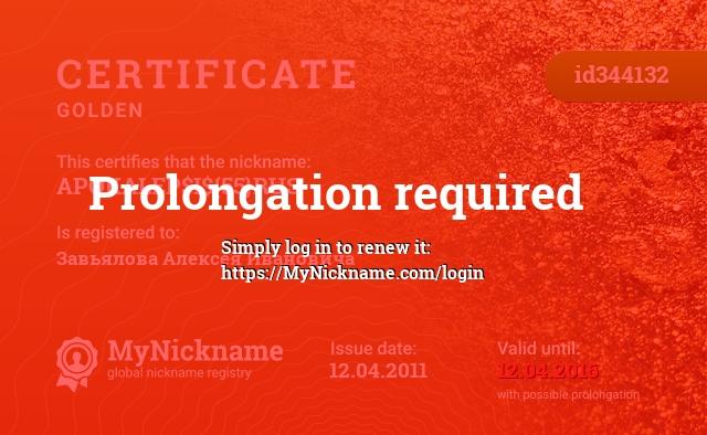 Certificate for nickname APOKALEP$I${55}RUS is registered to: Завьялова Алексея Ивановича