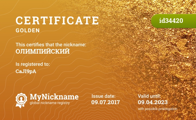 Certificate for nickname ОЛИМПИЙСКИЙ is registered to: CaJI9pA