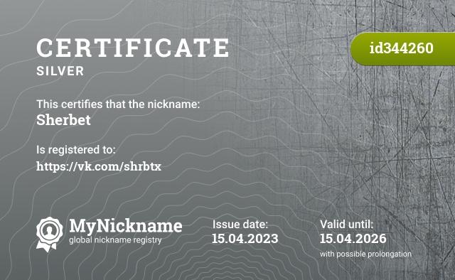 Certificate for nickname Sherbet is registered to: Августа Громова