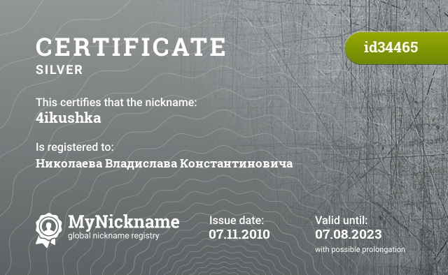 Certificate for nickname 4ikushka is registered to: Николаева Владислава Константиновича
