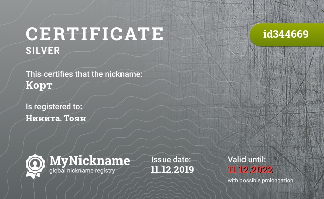 Certificate for nickname Корт is registered to: Никита. Тоян