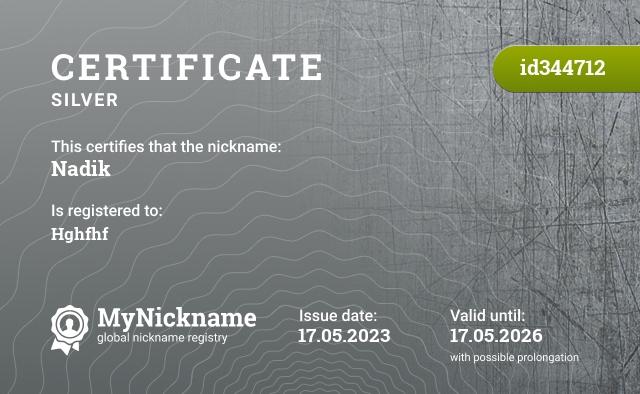 Certificate for nickname Nadik is registered to: Ярослав Быков