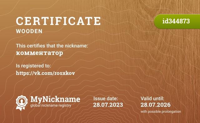 Certificate for nickname комМентатор is registered to: Латышева Антона Михайловича