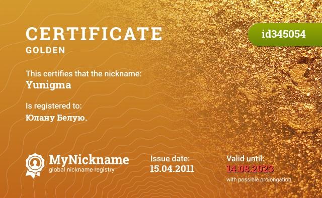 Certificate for nickname Yunigma is registered to: Юлану Белую.