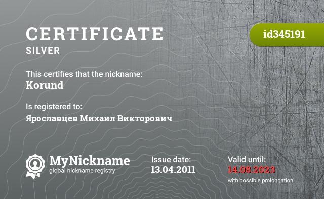 Certificate for nickname Korund is registered to: Ярославцев Михаил Викторович
