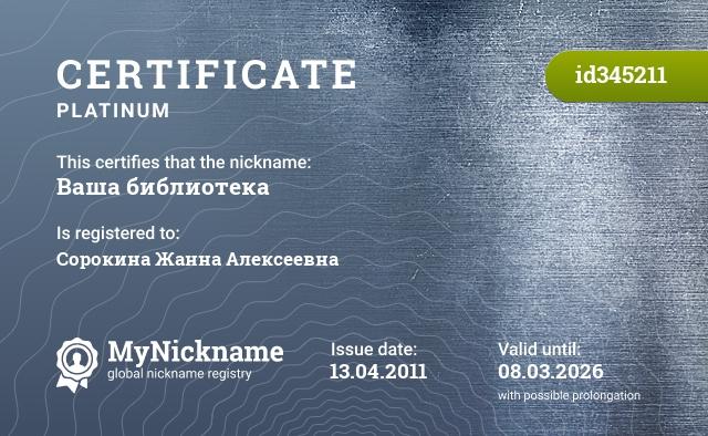 Certificate for nickname Ваша библиотека is registered to: Сорокина Жанна Алексеевна
