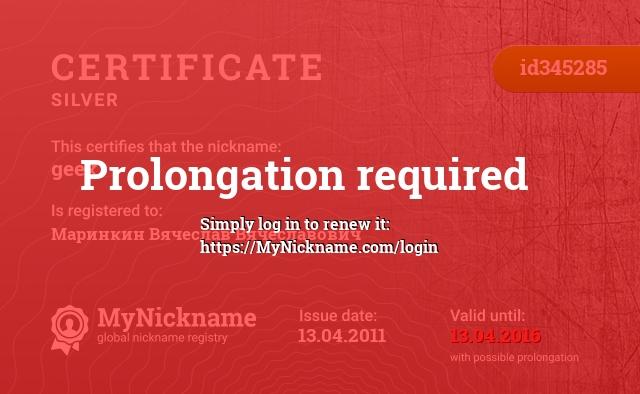 Certificate for nickname geex` is registered to: Маринкин Вячеслав Вячеславович
