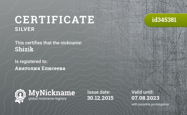 Certificate for nickname Shizik is registered to: Анатолия Елисеева