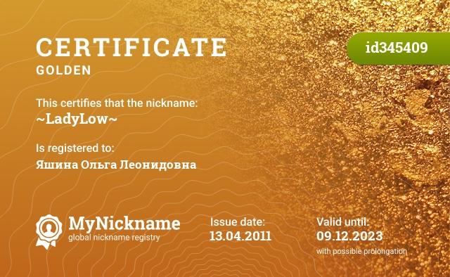 Certificate for nickname ~LadyLow~ is registered to: Яшина Ольга Леонидовна