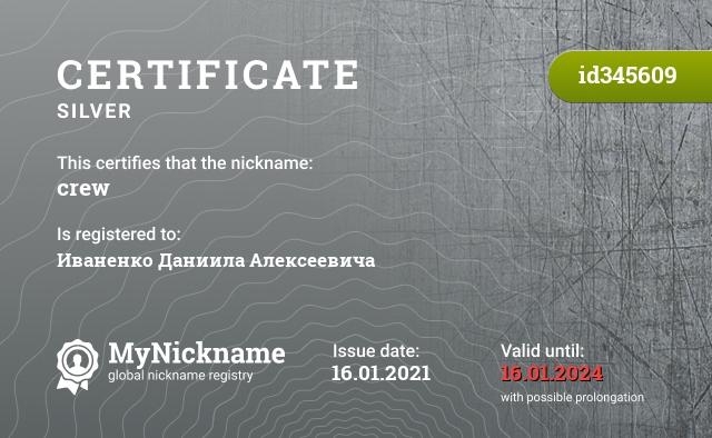 Certificate for nickname crew is registered to: Иваненко Даниила Алексеевича
