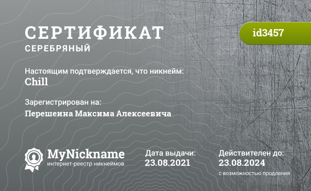 Certificate for nickname Chill is registered to: Илью Короля
