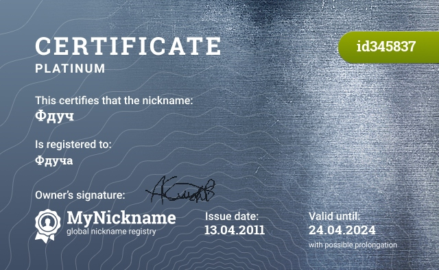 Certificate for nickname Фдуч is registered to: Фдуча