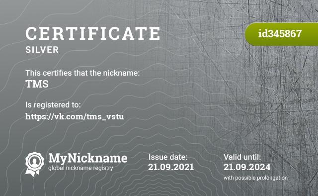 Certificate for nickname TMS is registered to: https://vk.com/tms_vstu