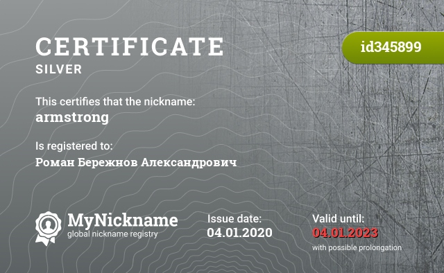 Certificate for nickname armstrong is registered to: Роман Бережнов Александрович