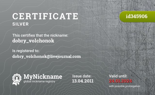 Certificate for nickname dobry_volchonok is registered to: dobry_volchonok@livejournal.com