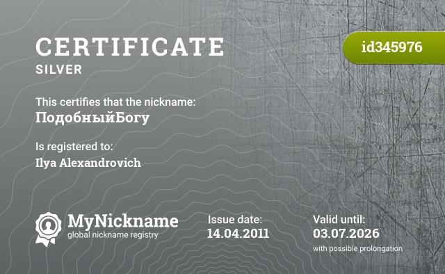 Certificate for nickname ПодобныйБогу is registered to: Курганова Илью