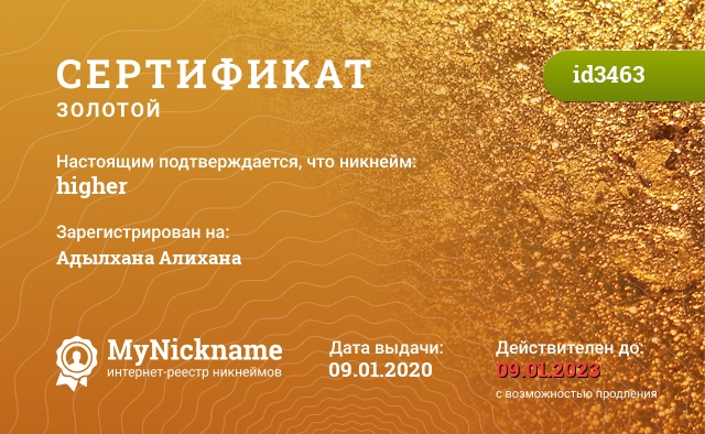 Certificate for nickname higher is registered to: Julietta from Wonderland