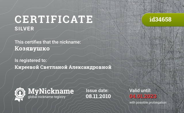 Certificate for nickname Козявушко is registered to: Киреевой Светланой Александровной