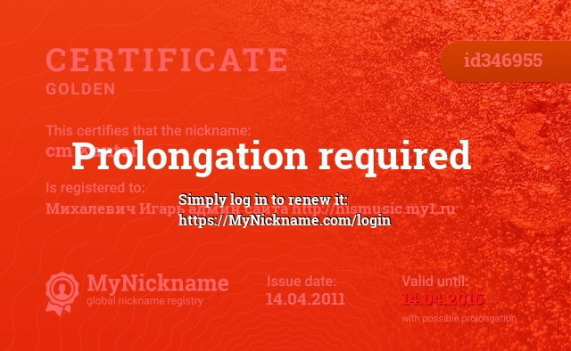 Certificate for nickname cm Xanter is registered to: Михалевич Игарь админ сайта http://hismusic.my1.ru