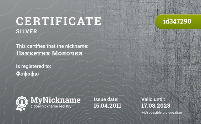 Certificate for nickname Паккетик Молочка is registered to: Фофофю