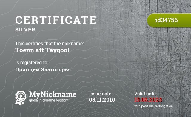Certificate for nickname Toenn att Taygool is registered to: Принцем Златогорья