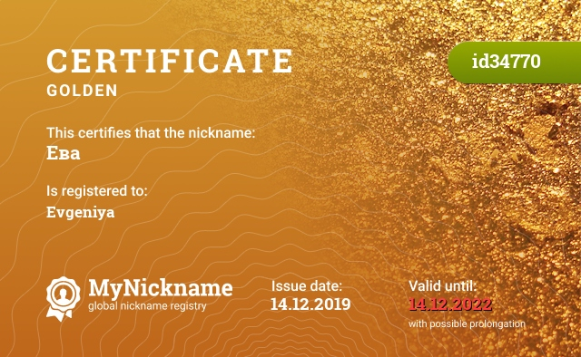 Certificate for nickname Ева is registered to: Евгения