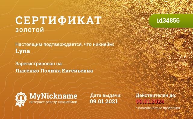 Сертификат на никнейм Lyna, зарегистрирован на Лысенко Полина Евгеньевна