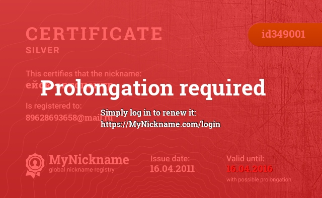 Certificate for nickname ейск-автоцентр is registered to: 89628693658@mail.ru