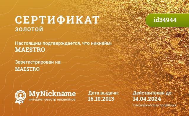 Сертификат на никнейм MAE$TRO, зарегистрирован на MAE$TRO - Жегулин Олег Викторович