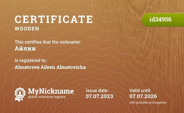 Certificate for nickname Айлин is registered to: Шашину Анну Игоревну