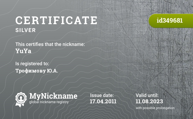 Certificate for nickname YuYa is registered to: Трофимову Ю.А.