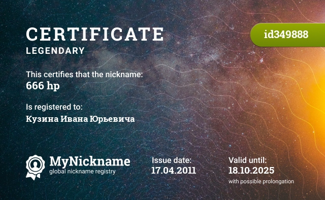Certificate for nickname 666 hp is registered to: Кузина Ивана Юрьевича