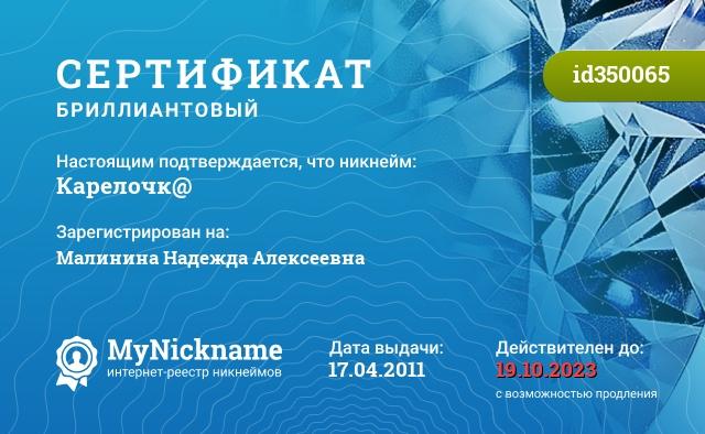 Сертификат на никнейм Карелочк@, зарегистрирован на Малинина Надежда Алексеевна