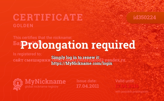 Certificate for nickname Бараш0123 is registered to: сайт смешарики (http://alex110023.narod2.yandex.ru