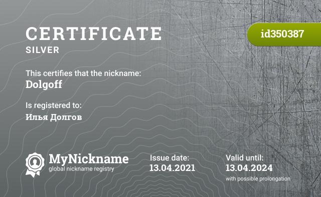 Certificate for nickname DolgOFF is registered to: Долгова Александра Владимировича