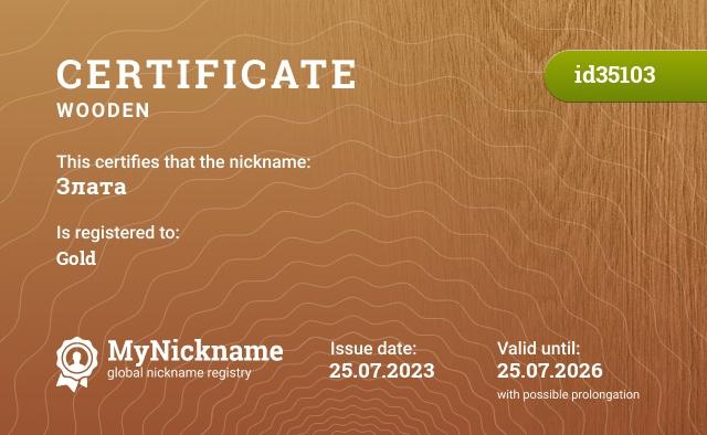 Certificate for nickname Злата is registered to: Емельнову Злату Сергеевну