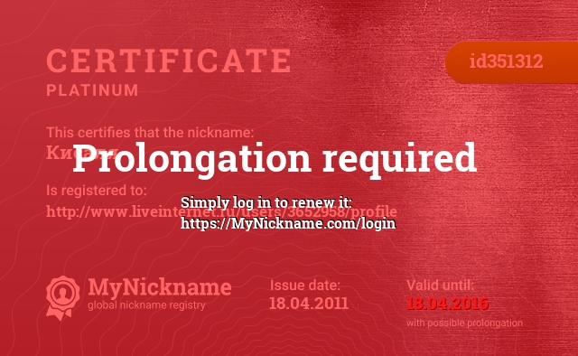 Certificate for nickname Кисаля is registered to: http://www.liveinternet.ru/users/3652958/profile