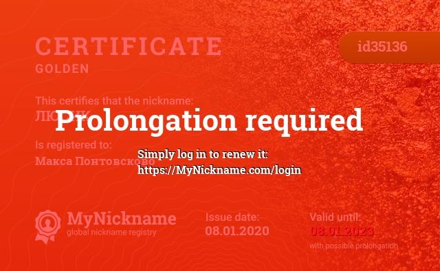 Certificate for nickname ЛЮСИК is registered to: Макса Понтовсково