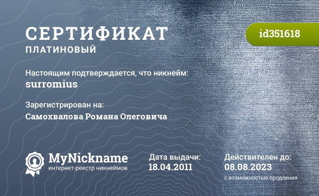 Сертификат на никнейм surromius, зарегистрирован на Самохвалова Романа Олеговича