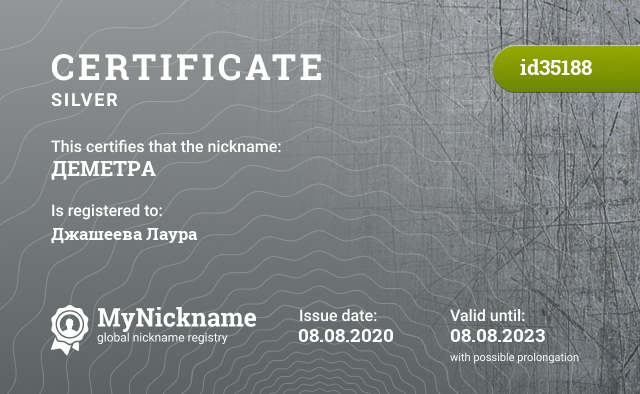 Certificate for nickname ДЕМЕТРА is registered to: Джашеева Лаура
