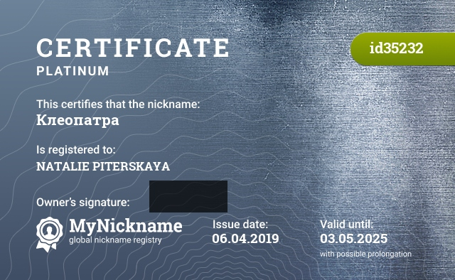 Certificate for nickname Клеопатра is registered to: НАТАЛИ ПИТЕРСКУЮ