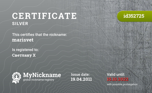 Certificate for nickname marisvet is registered to: Светлану Х